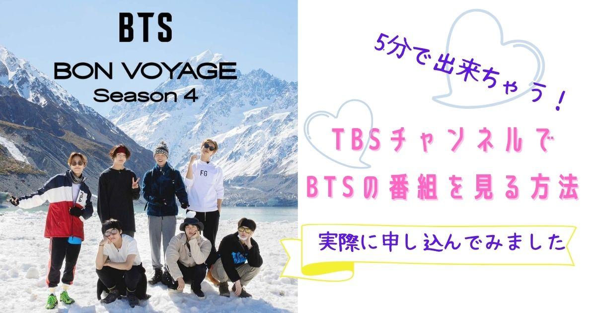 Bts tbs チャンネル