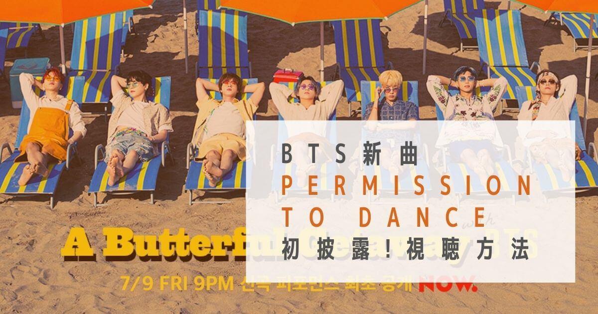 BTS新曲「Permission to Dance」パフォーマンスを世界初披露!日時と視聴方法 ~ my life ...